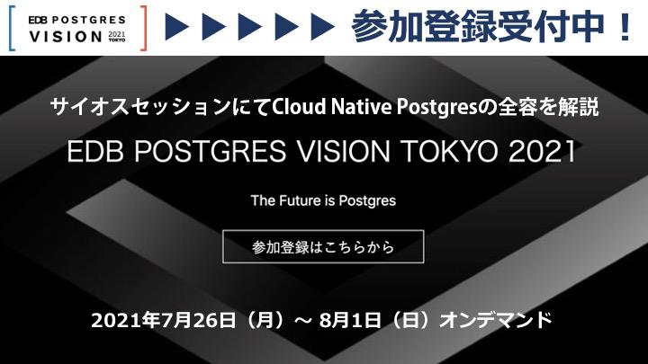 サイオステクノロジー EDB POSTGRES VISION TOKYO 2021に出展!